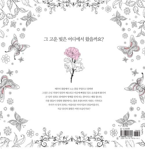 Flower Garden Colouring Book Secret Style Coloring For Relieve Stress Kill Time Graffiti Painting Drawing In Books From Office School