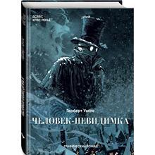 Человек-невидимка (Герберт Уэллс, 978-5-04-093424-9, 112 стр., 16+)
