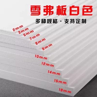 5 PiecesThe Snow, Building Sand Table Board Model Material PVC Foam Board200*300mm