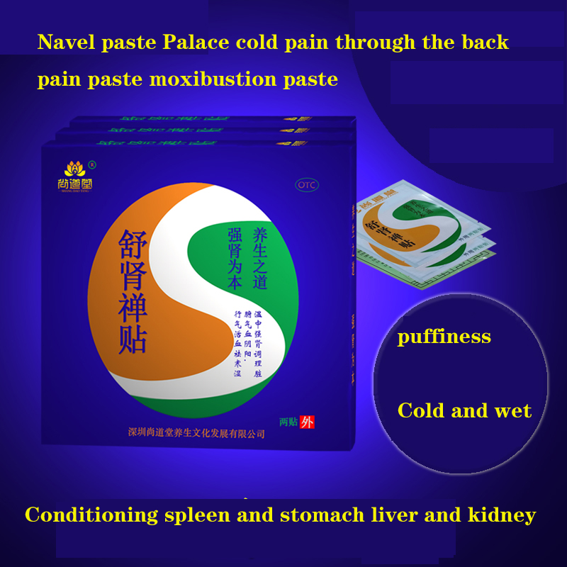 Shu Shen Zen paste navel paste Palace cold pain through the low back pain moxibustion Ai Ai paste free shipping угломер the shanghai shen 200mm
