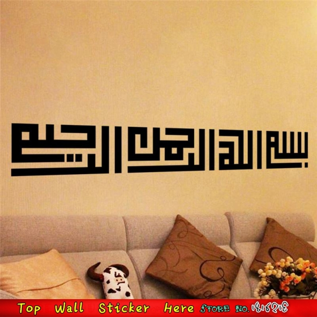 Islamic Muslim Wall Sticker Arabic Letters Wallpaper Home Decation ...