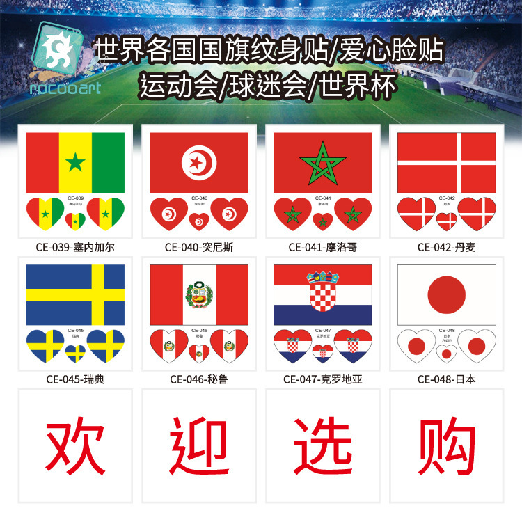 Environmental protection waterproof sweat flag tattoo stickers Russia 2018 football world cup face sticker fans support stickers