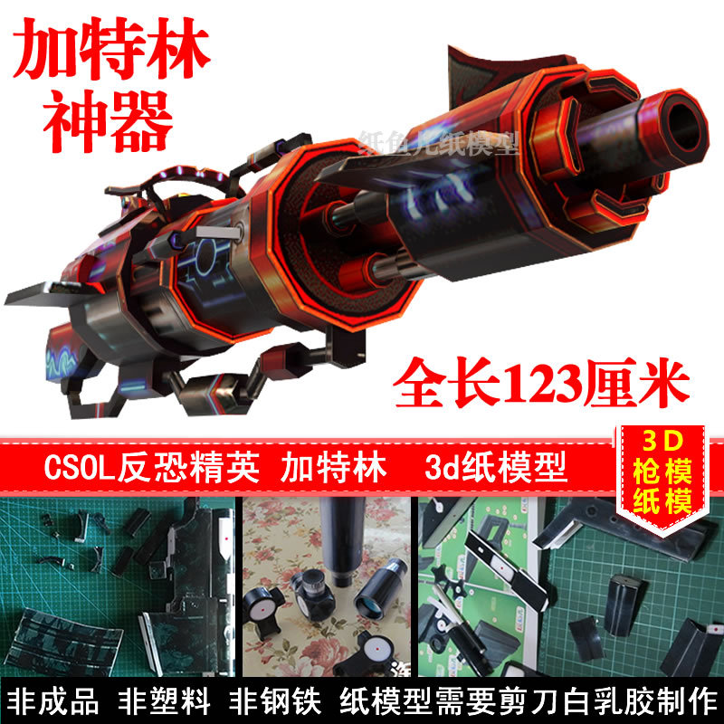 Pistolet Gatling contre-frappe CSOL un modèle en papier 1:1 taille finie longueur 123 cm