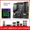 Новая материнская плата MSI B360M + i5-9400F CPU LGA 1151 DDR4 USB2.0 USB3.1 DVI HDMI настольная оригинальная материнская плата бесплатная доставка