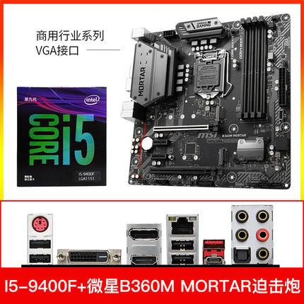 New MSI B360M Mortar Motherboard + I5-9400F CPU LGA 1151 DDR4 USB2.0 USB3.1 DVI HDMI Desktop Original Motherborad Free Shipping