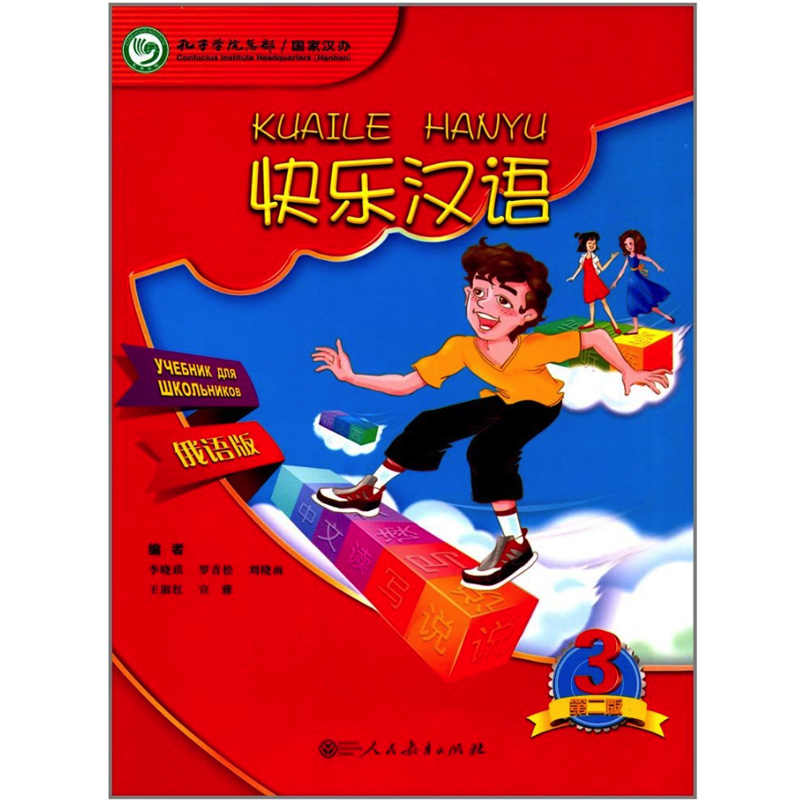 Happy Chinese (KuaiLe HanYu) Student's Book3 Russian Version for 11-16 Years Old Students of Primary and Junior Middle School школьная книга russian books 0 1 3 russian book for children