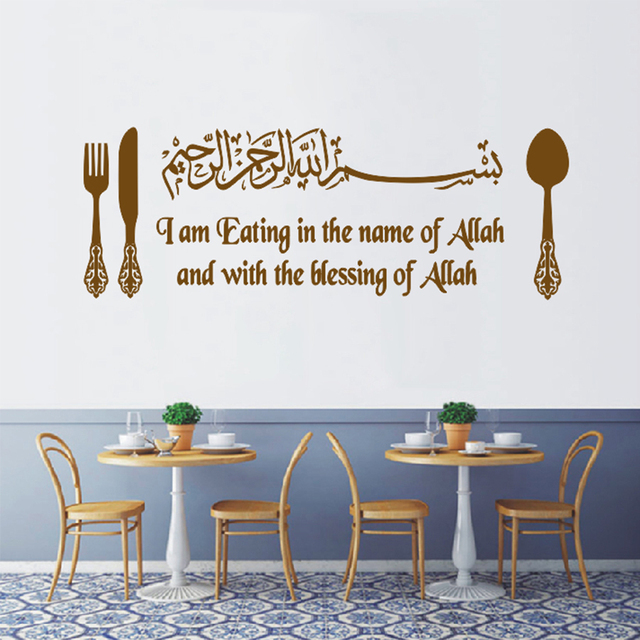 Kitchen Wall Art Green Countertops Asapfor Dining Stickers Eating In The Name Of Allah Bismillah Removable Decal Vinyl Islamic Decorative