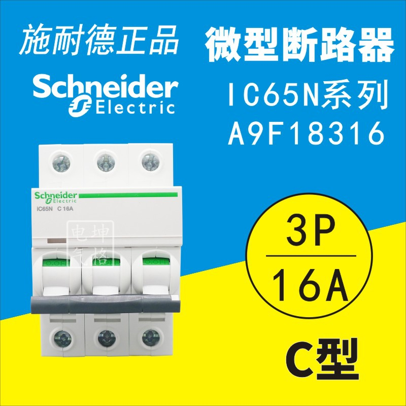 Disjoncteur miniature Original authentique de Schneider A9F18316 iC65N 3PC16ADisjoncteur miniature Original authentique de Schneider A9F18316 iC65N 3PC16A