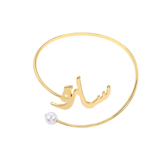 Unique Custom Arabic Name Bangle Bracelet with Pearl