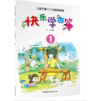 Introduction And Improvement Of Children's Guzheng / Happy Learning Guzheng 1 For Kids Children Adults