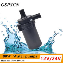 12V 24V 80W Heat A C Strengthen Accelerate water Circulation Automatic Electric A C Heater Water