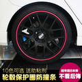 Car wheel rim protection circle decoration strip for vwfor mazda for hyundai, for kiafor fordfor mitsubishi,for peugeot,8m/lot,