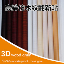 3m*60cmPvc self-adhesive wallpaper wood grain desktop cabinet door wardrobe furniture renovation imitation thick wall rolls