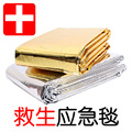 Emergency kits outdoor survival outdoor camping life-saving emergency blanket insulation sunscreen