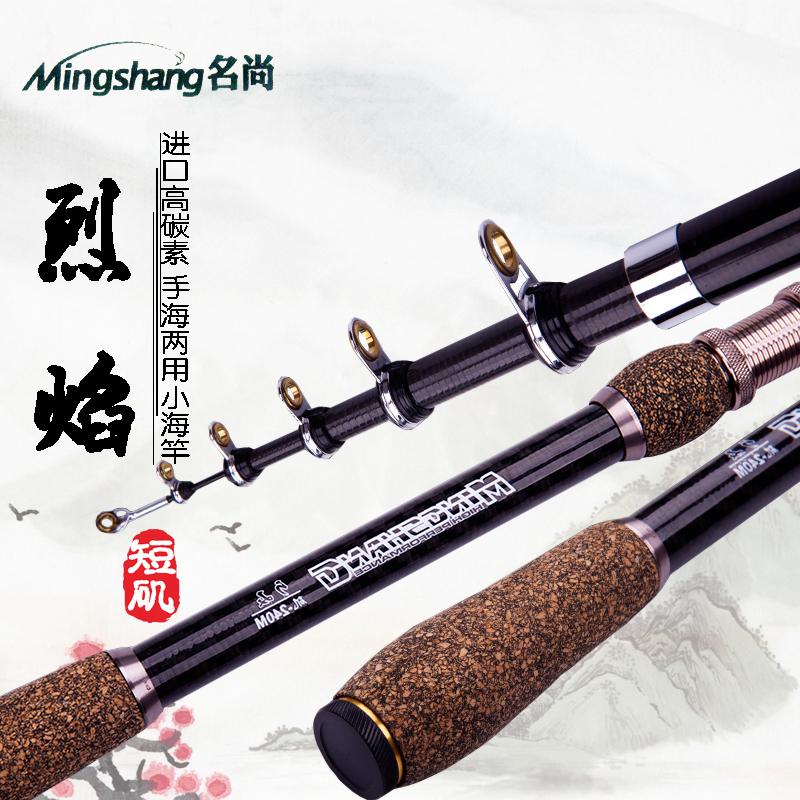Japan imported flames short section carbon rock fishing rods small rock rods sea plate set ultra-light super hard Dual use luke short silver rock