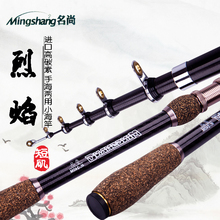 Japan imported flames short section carbon rock fishing rods small rock rods sea plate set ultra-light super hard Dual use