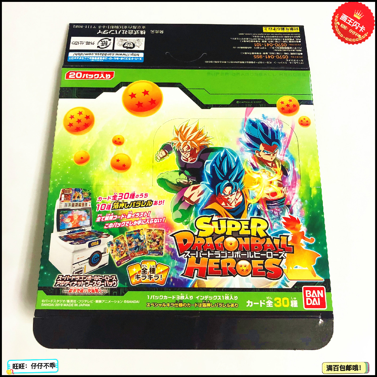 30pcs/set Japan Original Bag Dragon Ball Hero Card 4 Stars Goku Toys Hobbies Collectibles Game Collection Anime Cards