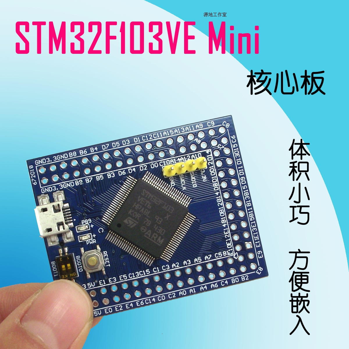 STM32F103VET6 Mini version of the core board minimum system version STM32 minimum of two
