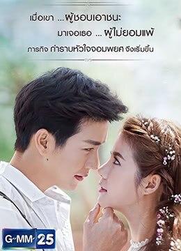 《王子学院之帅气牛仔》2016年泰国喜剧,爱情电视剧在线观看