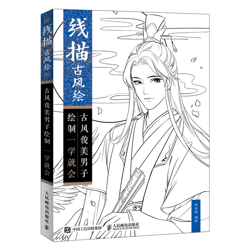 New Chinese Ancient Handsome Men Line Drawing Book  Anime Characters Painting Techniques Tutorial Book