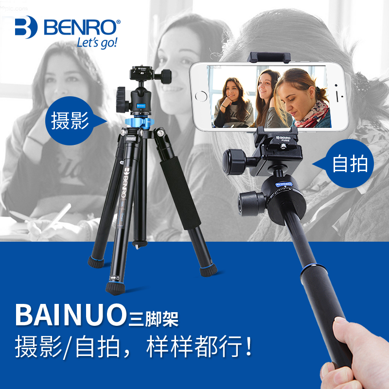 Benro tripods IS05 reflexed Self lever travel light tripod SLR digital camera portable handset head wholesale штатив benro is05