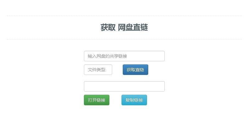 【网盘直链】在线永久解析网页版