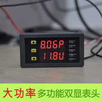 DC High Power Multi Function Double Voltage Current Meter 50A 100A Battery Capacity Meter High Power