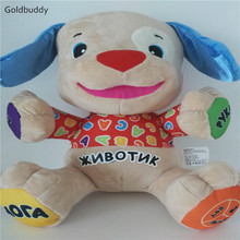 Goldbuddy Russian Version Multifunctional Singing Speaking Musical Dog Doll Baby Educational Toys Stuffed Plush Puppy Toy