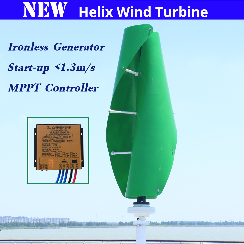 Helix wind turbine 100w 12v 24v vertical axis wind generator with 12v 24v AUTO MPPT controller Maglev wind turbine generator