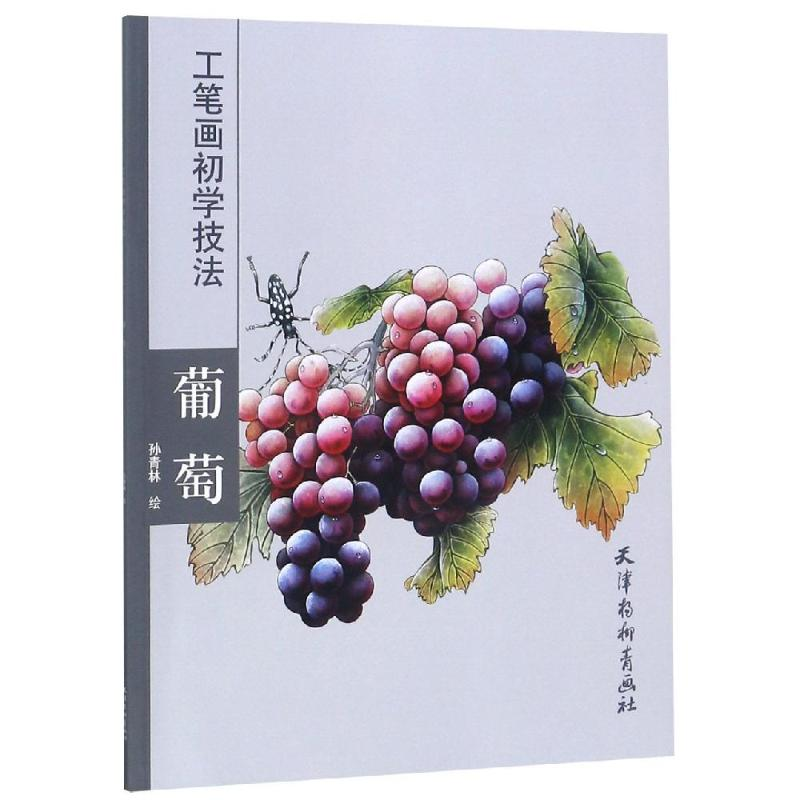 46pages,Learning Chinese Brush Painting Book Gongbi Gong Bi Grape Painting Traditional Chinese Drawing Skill Book