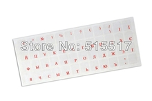 Russian Keyboard Stickers Transparent Background Red Letters