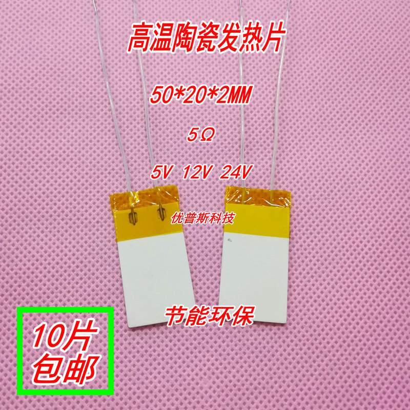Industrial high temperature ceramic heating plate heating plate 50*20*2MM5V5W 12V30W 24V115W