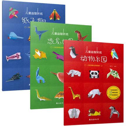 3 Book/set Creative Paper Airplane Animal Dinosaur World Origami Book Children DIY Puzzle Game Thinking Training Handmade Book