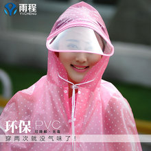 Cheng rain gear electric bicycle battery car motorcycle raincoat transparent fashion adult single ladies poncho