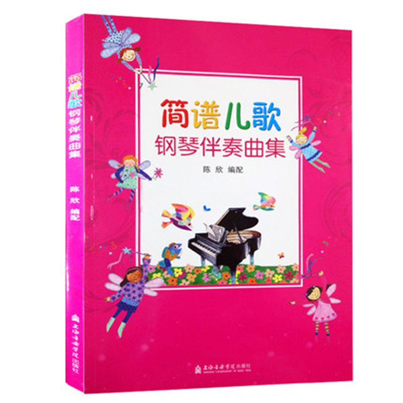 Children's Song Piano Accompaniment Book Accompaniment Less Children's Song Accompaniment Music Book Piano Book