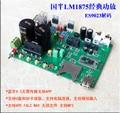 Bluetooth 4 2 ES9023 DAC декодер чип LM1875 усилитель мощности плата