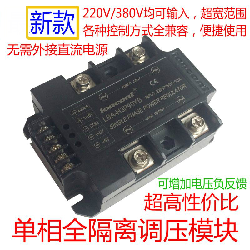 Single phase all isolated AC voltage regulator module 85A (half wave type) LSA-H3P85XYB three phase all isolated ac phase shift voltage regulator module 35a power regulator lsa th3p35y