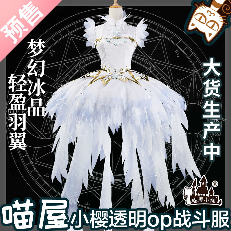 Cardcaptor Sakura card captor Clear Card KINOMOTO Sakura Ice angel sakura lo dress lolita cosplay costume dress female dresses