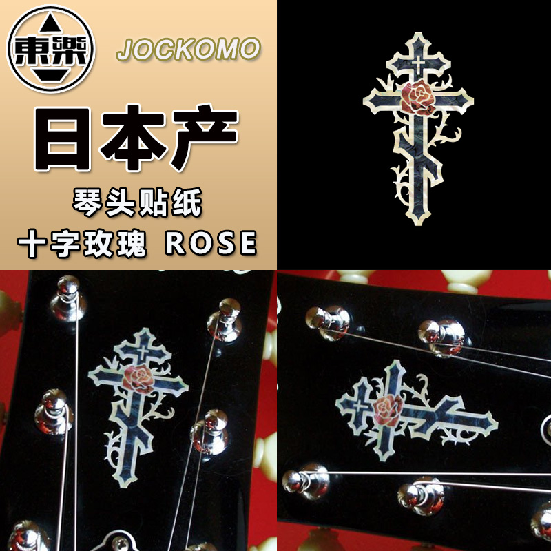JOCKOMO Inlay Sticker Headstock Decal for Guitar Bass Ukulele - Cross & Rose, Made in Japan inlay stickers decal sticker binding decals for guitar body neck headstock 3 color available