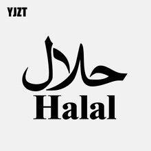 YJZT 14.4 ซม.* 11.5 ซม.ฮาลาลสติกเกอร์รถไวนิล Decals อาหรับอิสลามสีดำ/เงิน C3 1190