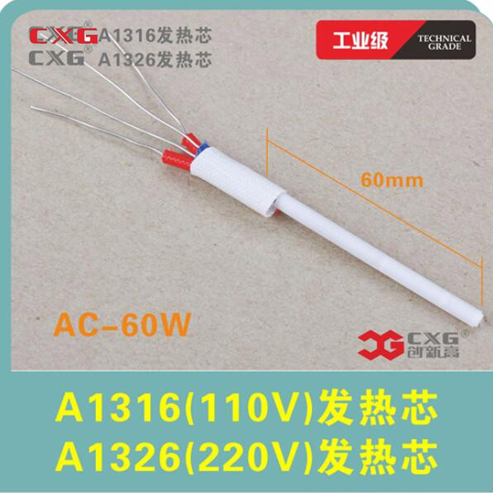 CXG <font><b>A1316</b></font>/A1326 110V/220V 60W Ceramic Heater Heating Element Adapter DS60T/DS60S Soldering Iron Stand Heating image