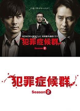 《犯罪症候群 第二季》2017年日本犯罪,悬疑电视剧在线观看