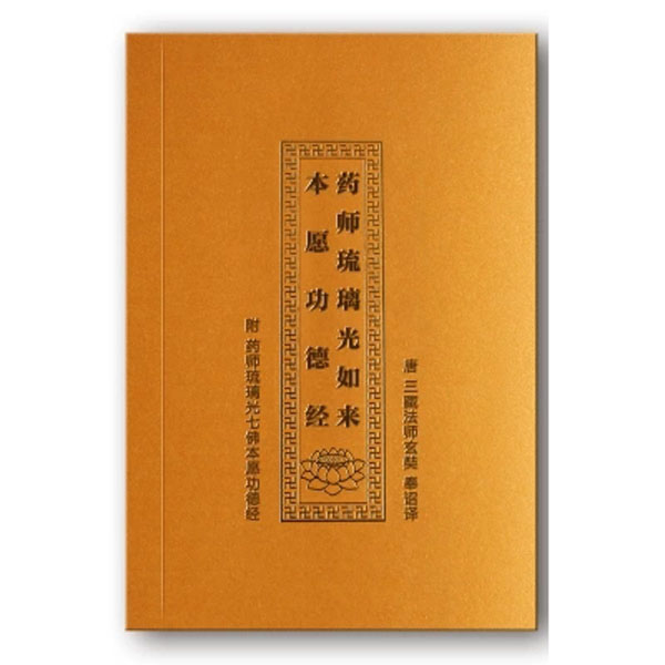 Pharmacists Glass Light Tathagata By Virtue Of The Willing With Pin Yin / Buddhist Books In Chinese Edition