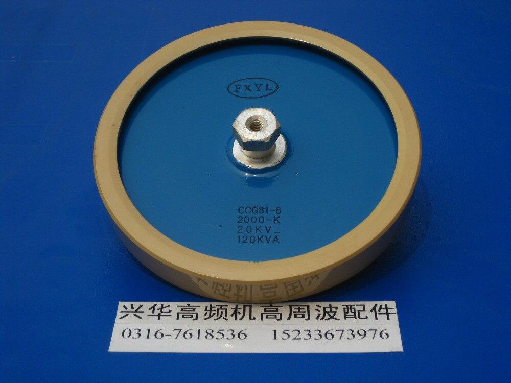 ФОТО Round ceramics Porcelain high frequency machine  new original high voltage CCG81-6 2000-K 20KV 120KVA
