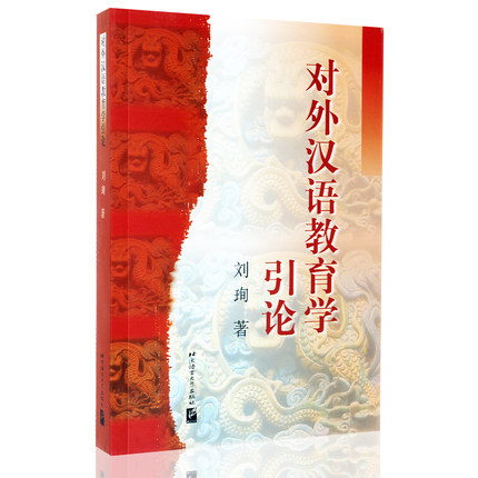 An Introduction To The Study Of Foreign Language Education, Teaching Chinese Language Training Book
