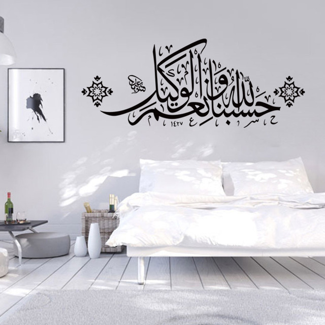 awesome stickers islam chambre images. Black Bedroom Furniture Sets. Home Design Ideas