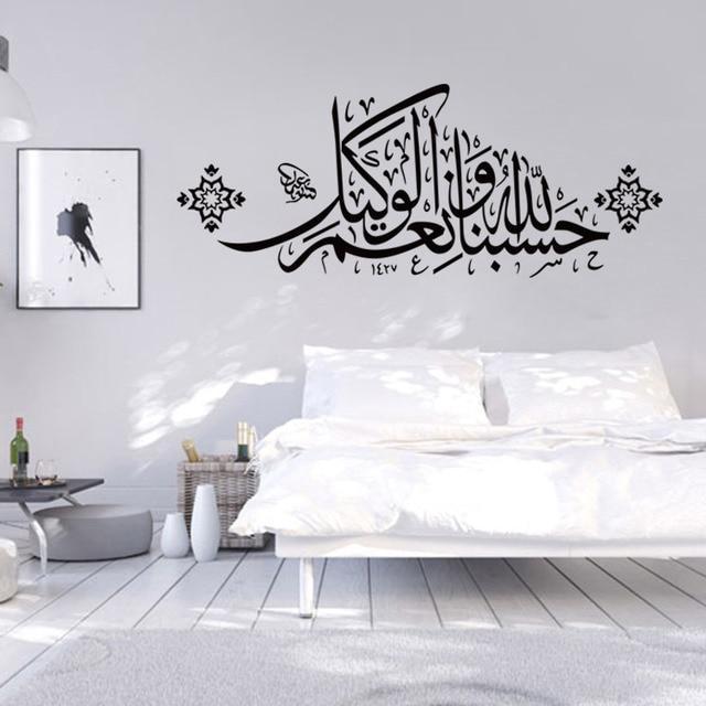 l 39 islam stickers muraux maison d corations musulman chambre mosqu e art mural vinyle stickers. Black Bedroom Furniture Sets. Home Design Ideas