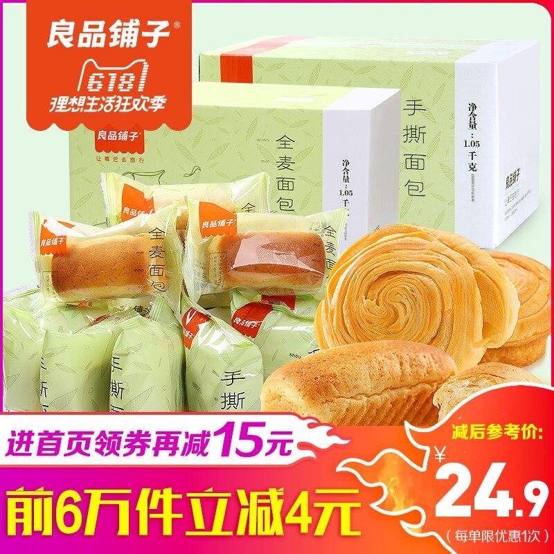 keikaku shop hand tore the whole case nutritional breakfast food whole wheat cake small pastry food snacks wholesale