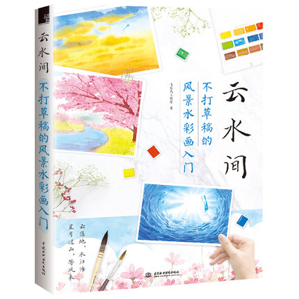 Creative Wayward Watercolor Painting Book Sky And Sea View Watercolor Landscape Drawing Tutorial Art Book For Adults