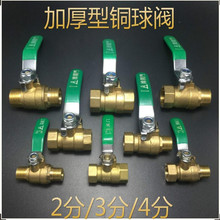 Factory direct brass ball valve Thickened small ball valve Leakproof high temperature resistant pneumatic valve цены